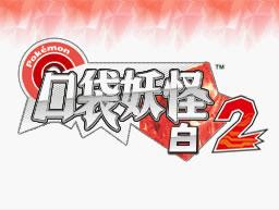 口袋妖怪白2中文版【含模拟器】